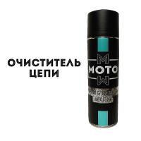 Очиститель для цепи мотоциклов МОТО